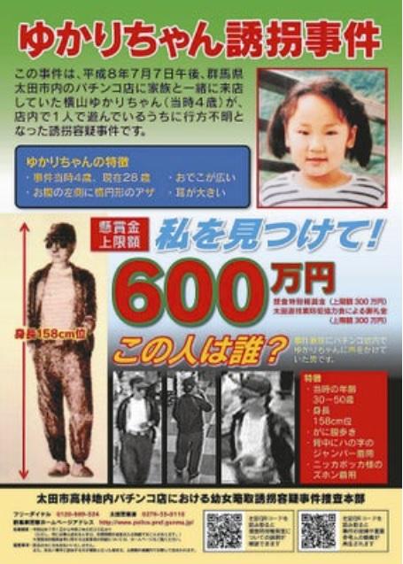 女の子 犯人 母親 ゆくえ ふ の めい 小倉美咲ちゃん母親の記者会見は必要?父親顔出しNGは何故? 違和感だらけ。キャンプ場行方不明